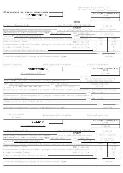 новый бланк обявления на взнос наличности на расчетный счет